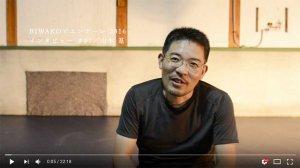 BIWAKOビエンナーレ2016 山本基作品のインタビュー映像