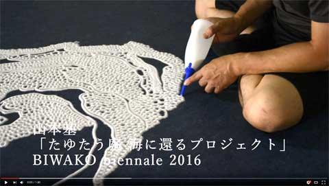BIWAKOビエンナーレ2016・山本基・海に還るプロジェクト・鈴木登志代