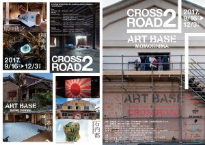アートベース百島「十字路 -ONOMICHI ART CROSSROADS-」山本基・塩のインスタレーション・フライヤー表