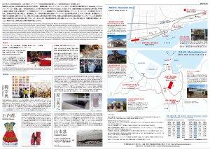 アートベース百島「十字路 -ONOMICHI ART CROSSROADS-」山本基・塩のインスタレーション・フライヤー裏