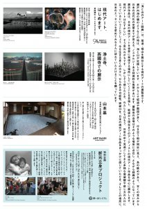 「海と山のアート回廊」のフライヤー裏・山本基新作インスタレーション、海に還るプロジェクト紹介