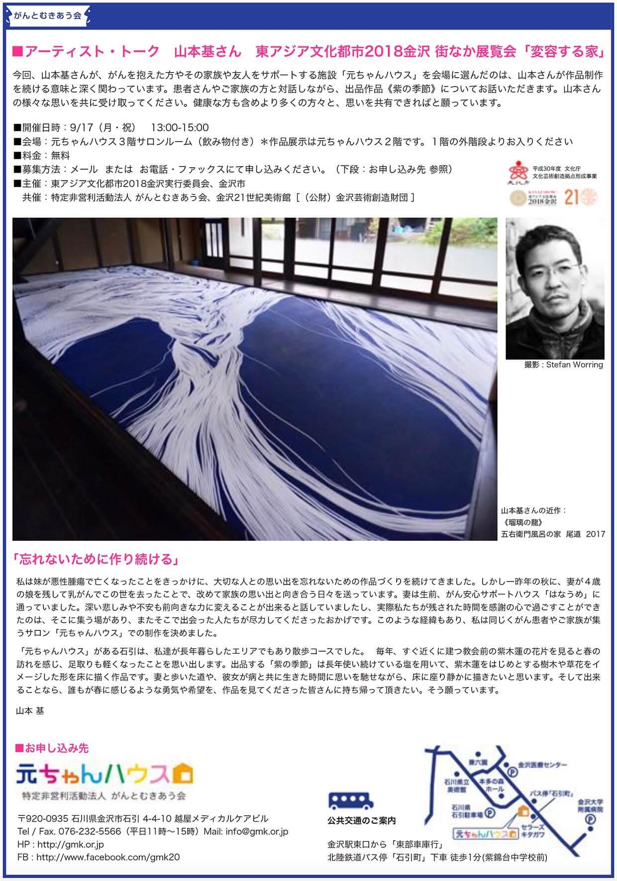 変容する家,元ちゃんハウス,はなうめ,山本基,金沢21世紀美術館