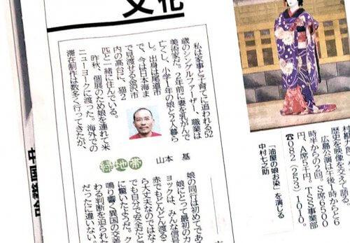 中国新聞, 緑地帯,山本基,塩,インスタレーション