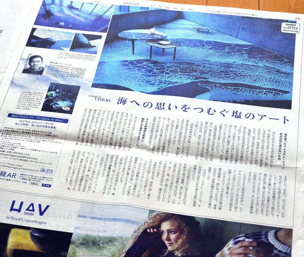 ロイヤルコペンハーゲン日経新聞記事
